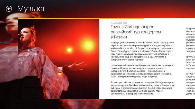 Новости@Mail.Ru screen shot 2