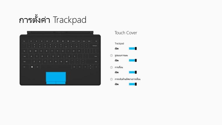 การตั้งค่า Trackpad ภาพหน้าจอ 0