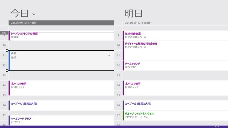 メール、カレンダー、People スクリーン ショット 4