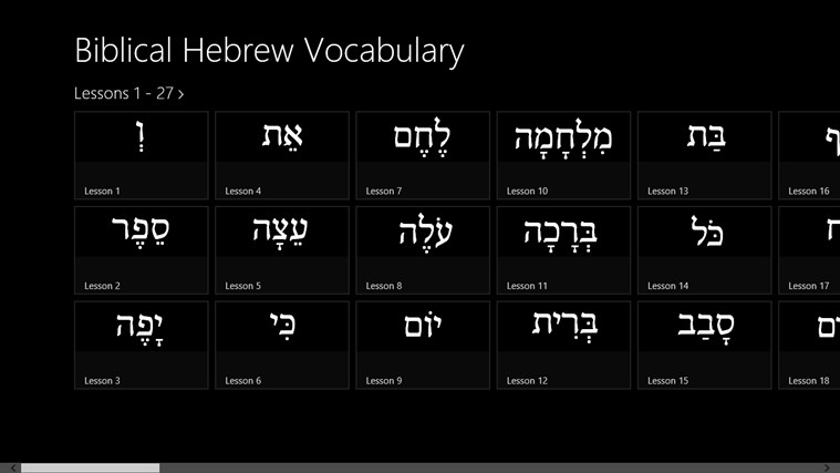 Biblical Hebrew Vocabulary screen shot 0