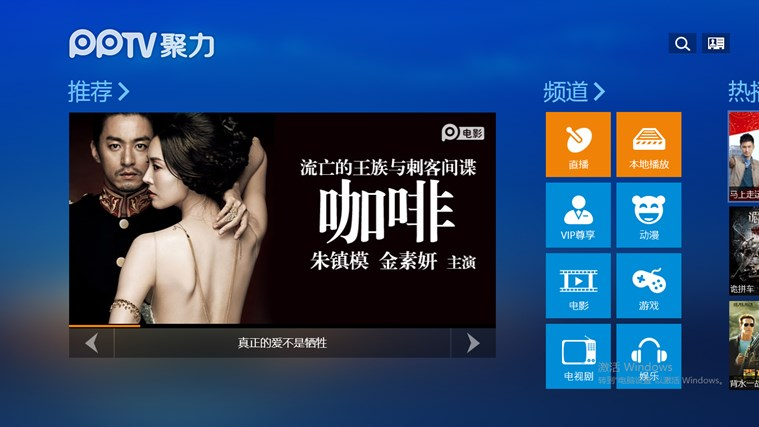 PPTV 网络电视 螢幕擷取畫面 0