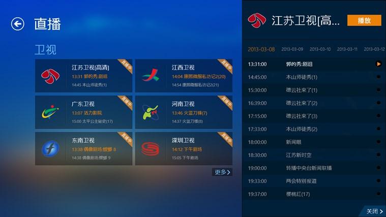 PPTV 网络电视 螢幕擷取畫面 2
