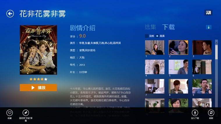 PPTV 网络电视 螢幕擷取畫面 6