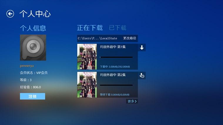PPTV 网络电视 螢幕擷取畫面 8