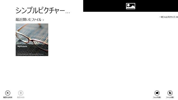 シンプルピクチャービューア スクリーン ショット 0