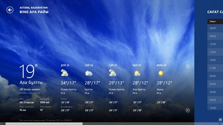 Bing Weather экран суреті 0