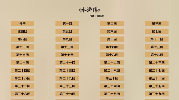 用商店 中适用于 Windows 的 中文版水浒传 应