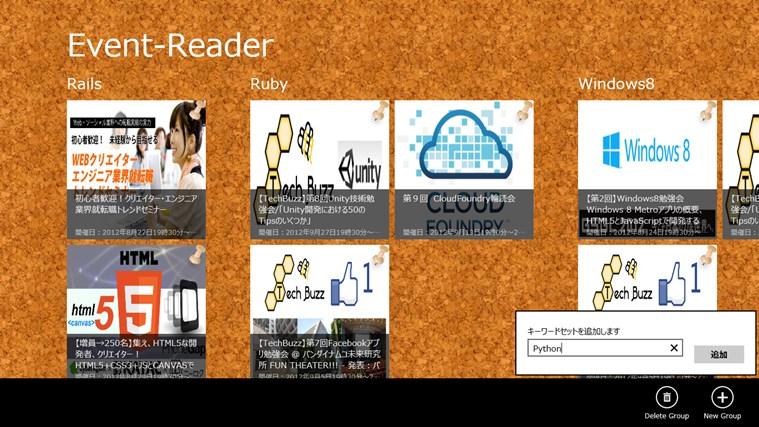 EventReader スクリーン ショット 0