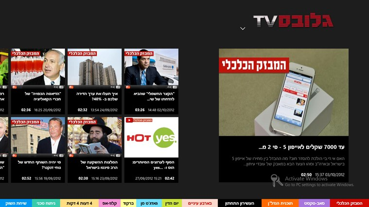 גלובס screen shot 4