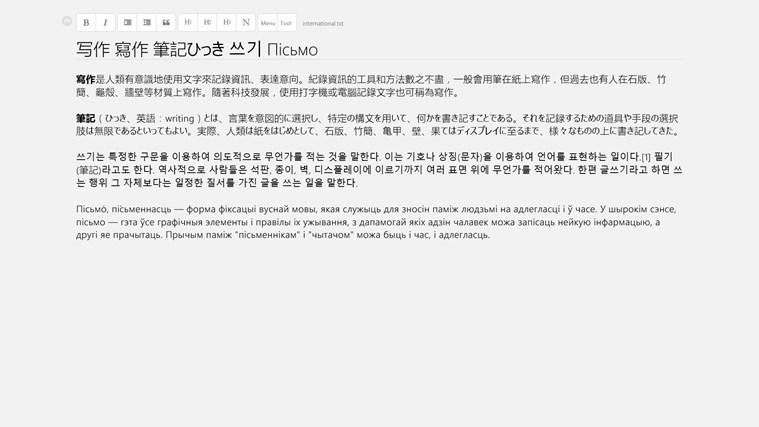 WritePlus screen shot 6