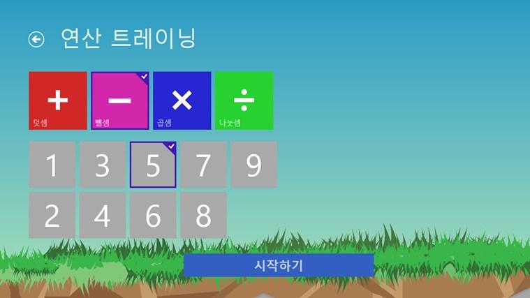 숫자놀이 screen shot 2