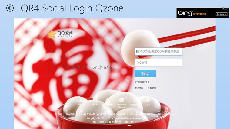 QR4 Social Login screen shot 6