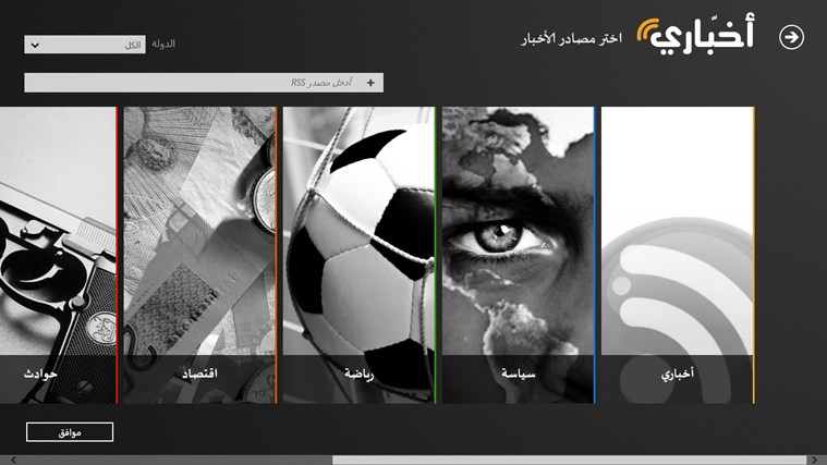 أخباري screen shot 0
