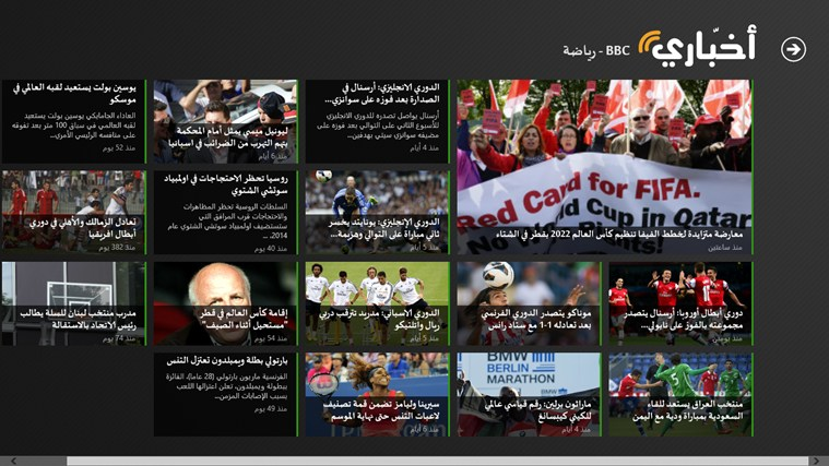 أخباري screen shot 2