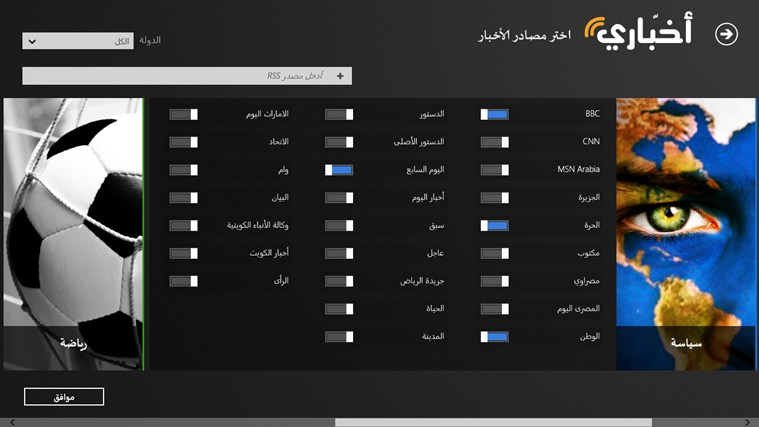 أخباري screen shot 4