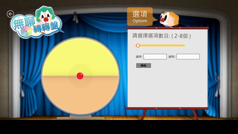 無聊轉轉盤 screen shot 4