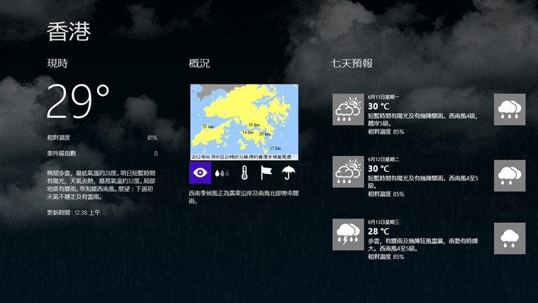 Hong Kong Weather 螢幕擷取畫面 0