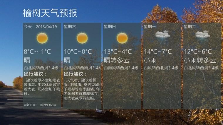 吉林-榆树天气预报 屏幕截图