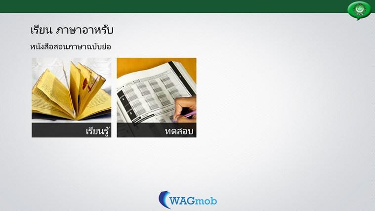 เรียน ภาษาอาหรับ หนังสือสอนภาษาฉบับย่อ ภาพหน้าจอ 0