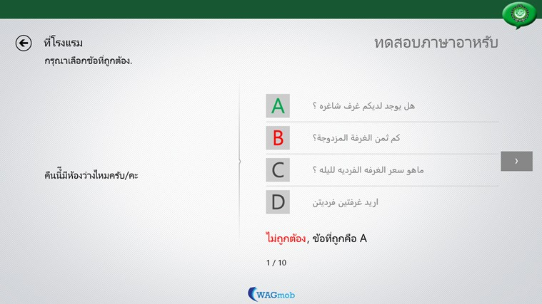 เรียน ภาษาอาหรับ หนังสือสอนภาษาฉบับย่อ ภาพหน้าจอ 6