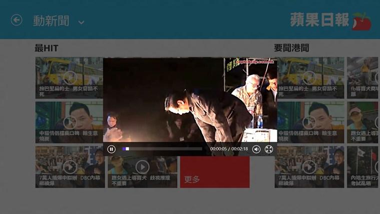 蘋果日報 螢幕擷取畫面 4