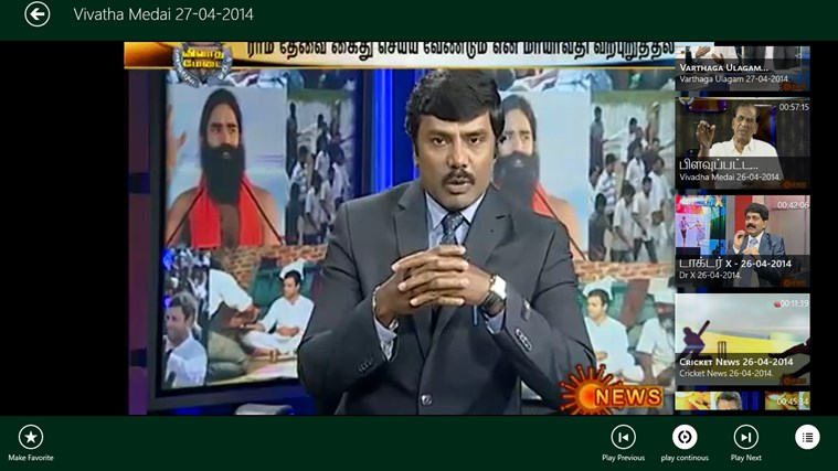 Tamil TV screen shot 0