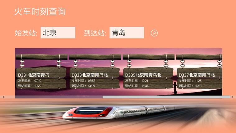 全国列车时刻价格表_