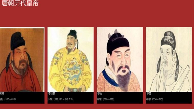 唐朝皇帝列表图,我家后院是唐朝,我家后院是唐朝5200
