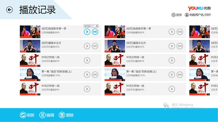 Youku HD 螢幕擷取畫面 4