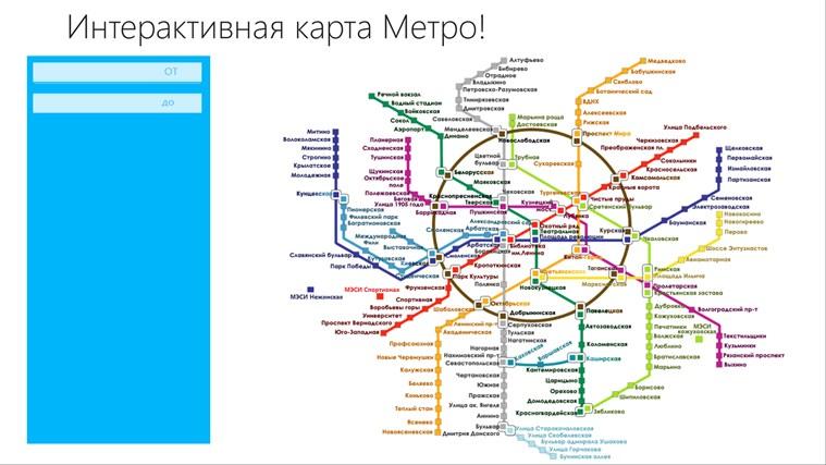 Карта метро москва 2015 онлайн