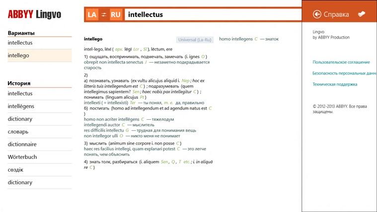 lingvo словари немецкий: