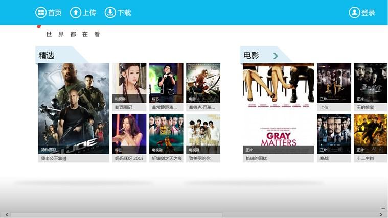 Youku HD 螢幕擷取畫面 0