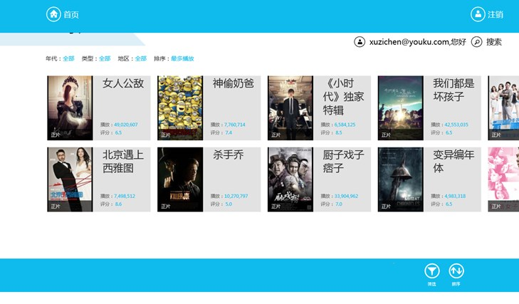 Youku HD 螢幕擷取畫面 2