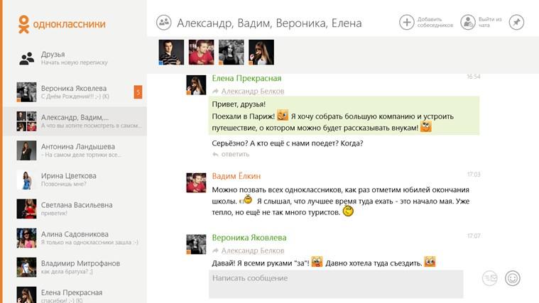 Одноклассники: Сообщения screen shot 0