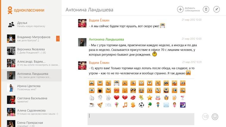 Одноклассники: Сообщения screen shot 2