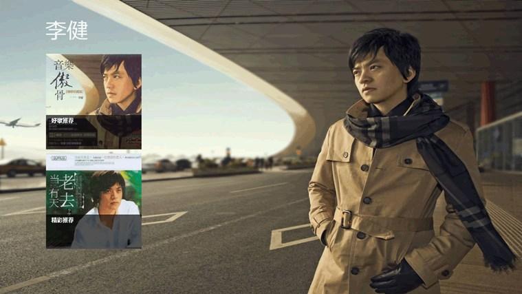 毕业于清华大学电子工程系,2001年与卢庚戌组成创作歌唱组合水木年华