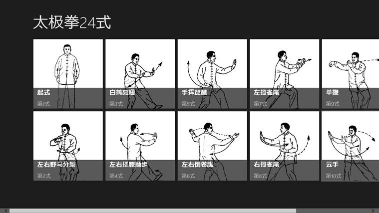 精彩内容,尽在百度攻略:http://gl.baidu.com 一、 概述 太极拳这个名称是因为它采用中国古代的阴阳、太极这一哲学理论来解释拳理而被命名的。 太极一词源出《周易》:易有太极,是生两仪。太就是大的意思,极就是开始或顶点的意思。宋朝周敦颐在太极图说中第一句话就是无极而太极。