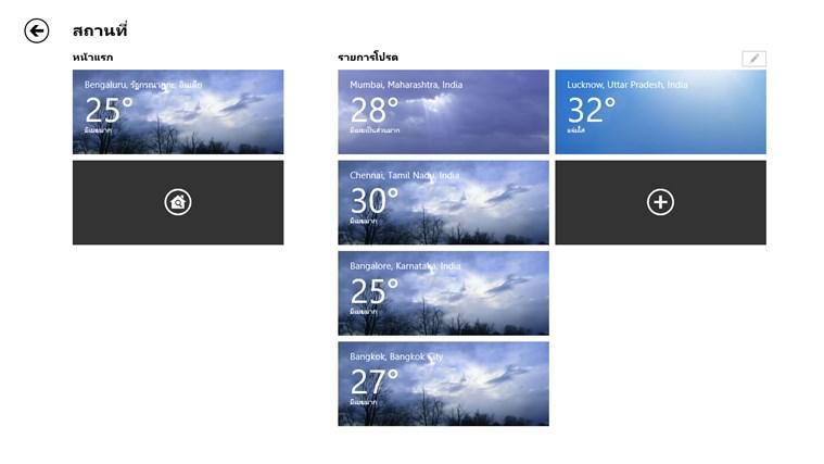 MSN พยากรณ์อากาศ ภาพหน้าจอ 6