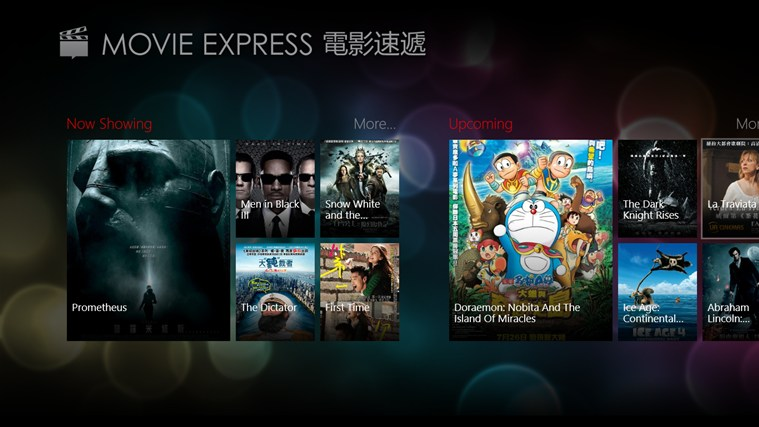 Movie Express screen shot 0
