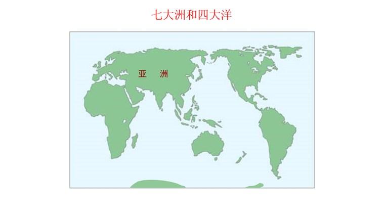 七大洲和四大洋 屏幕截图