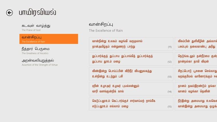 திருக்குறள் screen shot 2