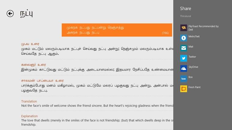 திருக்குறள் screen shot 6