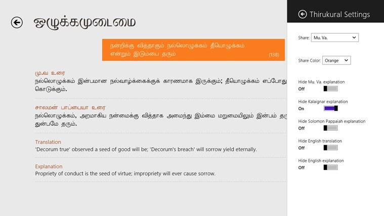 திருக்குறள் screen shot 8