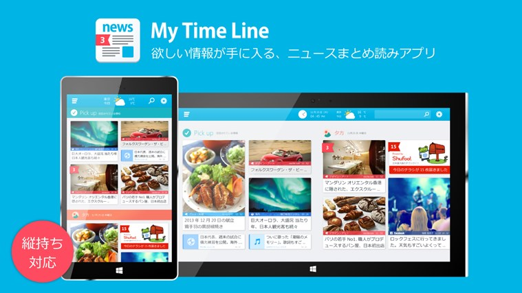 My Time Line スクリーン ショット 0