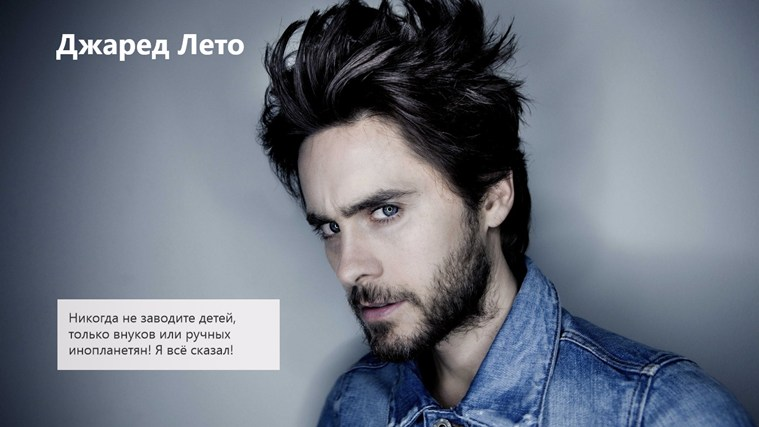 Джаред Лето: снимок экрана 0