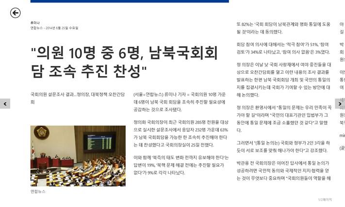 연합뉴스 스크린샷 0