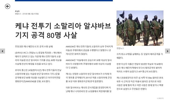 연합뉴스 스크린샷 4