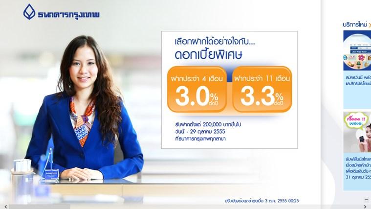 Bangkok Bank ภาพหน้าจอ 0