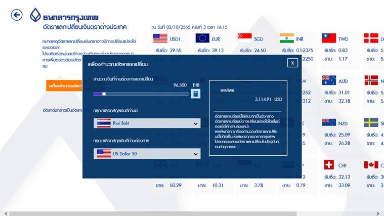 Bangkok Bank ภาพหน้าจอ 2