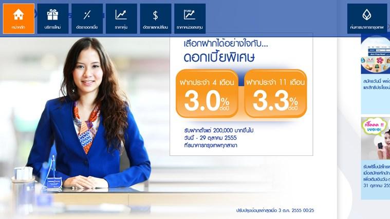 Bangkok Bank ภาพหน้าจอ 6